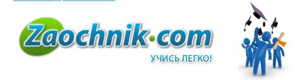 zaochnik-icon