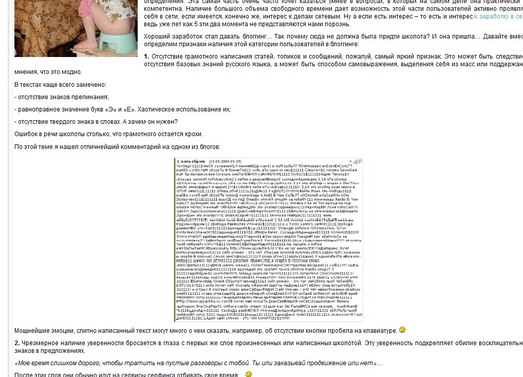 Скрин прямо с блога
