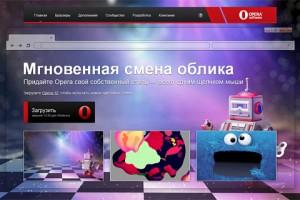 Скачайте новый браузер от компании Опера