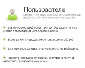 Userator отзывы