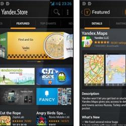 ЯндексStore - новинка от Яндекса