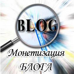 Как правильно монетизировать свой блог
