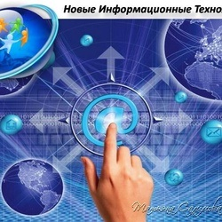 Влияние информационных технологий на повседневную жизнь