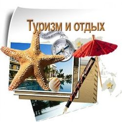 Продвижение сайта по туризму