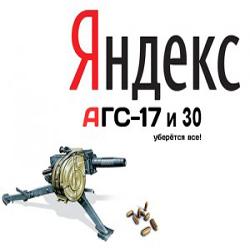 Обновление фильтра АГС Яндекса