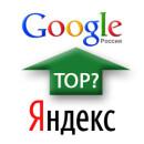«Яндекс» способствует накрутке подсказок