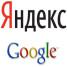 Поднятие позиций сайта в Yandex и Google